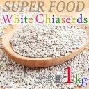 ホワイトチアシード1kg 大人気の栄養価に優れたスーパーフード 無添加 食物繊維 無農薬栽培 …