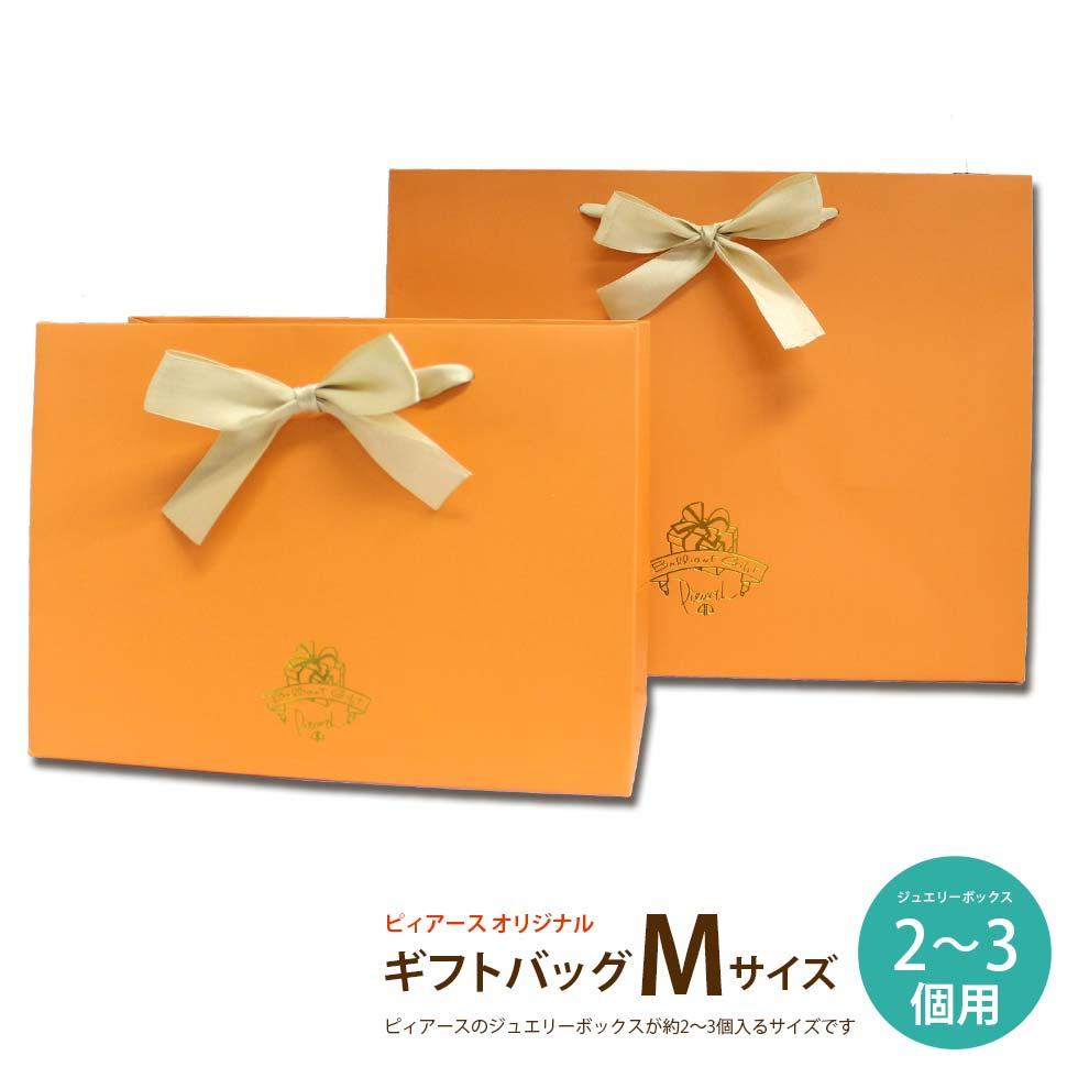 <ギフトバッグ Mサイズ(ジュエリーボックス約3~4個用)>ピィアースロゴ入りのオリジナル紙袋 ピィアースのジュエリーボックスを入れてプレゼントにご使用ください ラッピング代わりに【折りたたんでお届け】【メール便不可】 母の日