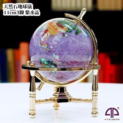 11cm紫水晶