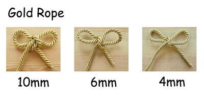 ロープ(太径10mm)ゴールド・シルバー