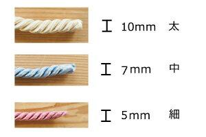 ロープ(中径約7mm)