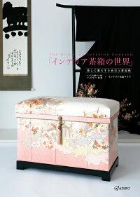 【1冊であればクリックポスト可】書籍「インテリア茶箱の世界」