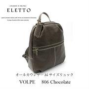 【送料無料】ELETTO(エレット)オールレザーバッグコレクション/A4サイズリュックチョコレートカラー/牛革/大人/軽量/リュック/旅行/A4