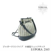 【送料無料】VERI-SA(ヴェリーサ)LUPORA(ルポラ)ジャガードストライプ巾着型リュックサック旅行大人カジュアル