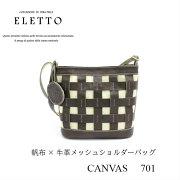 【送料無料】ELETTO(エレット)CANVAS(キャンバス)帆布×レザーメッシュショルダーバッグ/オールレザーバッグコレクション/帆布/牛革/大人/軽量/ショルダーバッグ