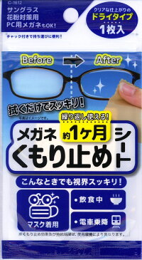メガネくもり止めシート 繰り返し使える約1ヶ月 ドライタイプ 3枚セット サングラス、花粉症対策用、PC用メガネにも プチプラ プレゼント 春夏