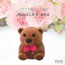 小物入れ ジュエリーBOX フェルト素材 クマ 熊 ベアー 優しい手触り 指輪入れ ピアス入れ イヤリング入れ 結婚式 リングピロー アクセサリーケース プ