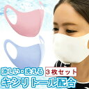 冷感マスク 3枚セット クールマスク キシリトール配合 夏用マスク ホワイト ブルー ピンク グレー ブラック 在庫あり 大人用 男性用 女性用 立体マスク 痛くならない 洗える 冷たい 涼しい 滑らか