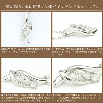 【meon...】高級感のあるウェーブライン。K18ホワイトゴールド3連ダイヤモンドネックレス