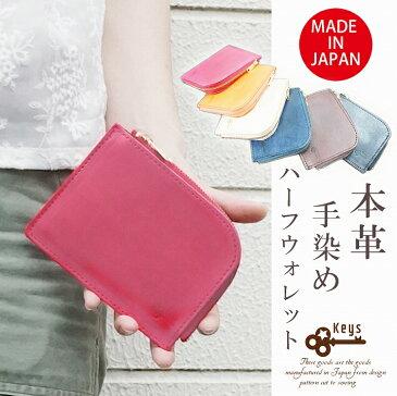 財布 メンズ レディース 革 レザー ハーフウォレット 日本製 小銭入れ カードケース Keys キーズ 送料無料