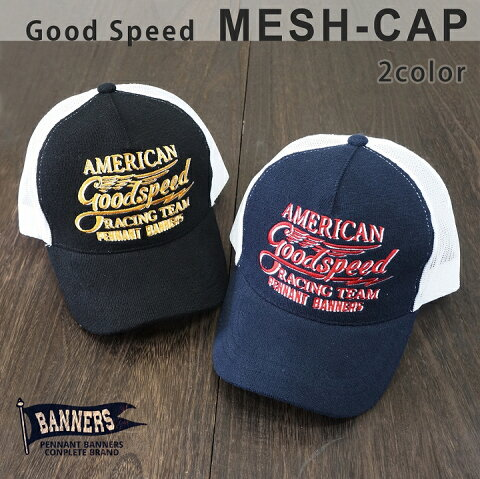帽子 キャップ メンズ レディース メッシュキャップ 刺繍 ロゴ アメカジ PENNANTBANNERS