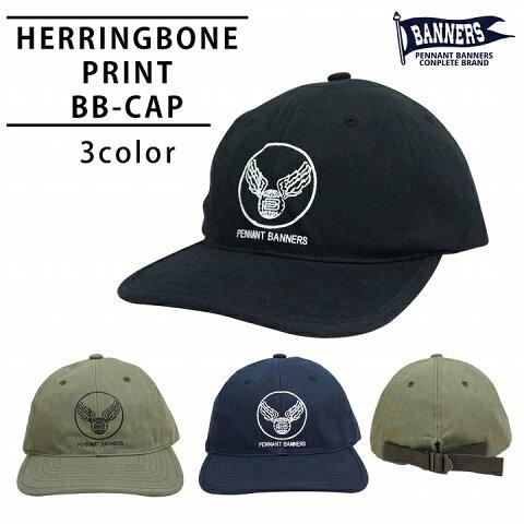 帽子 キャップ メンズ レディース ベースボールキャップ ミリタリー ヘリンボーン PENNANTBANNERS