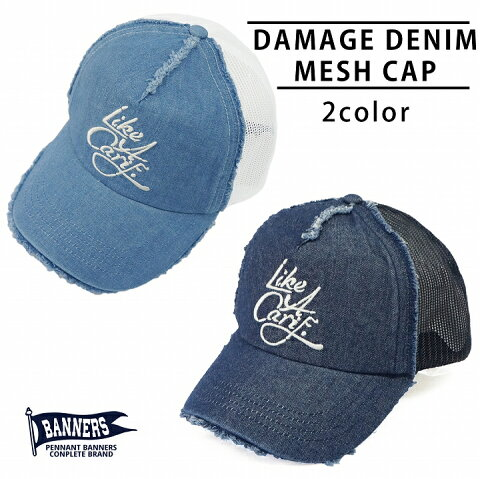 帽子 メッシュキャップ キャップ メンズ レディース デニム ベースボールキャップ PENNANTBANNERS