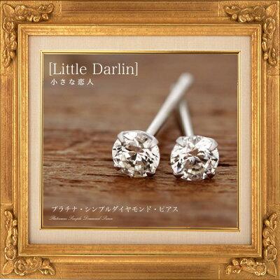 永遠の輝き、希少の存在、純粋なる美。[LittleDarlin]プラチナ(Pt900)・シンプル天然ダイヤモンドピアス【発送目安:2~3週間】送料無料