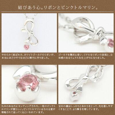 【meon...】結び合う心◆K10ホワイトゴールド(WG)ピンクトルマリン・リボンモチーフネックレス