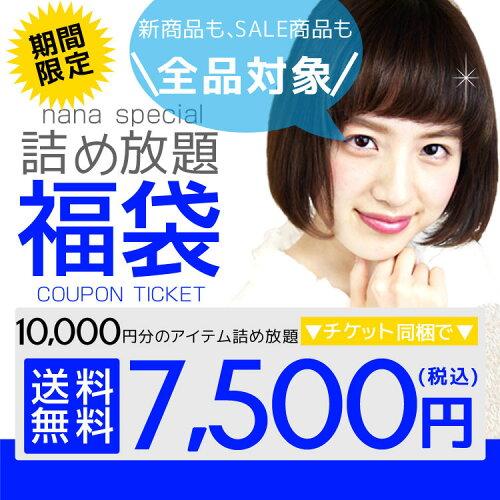 ボディピアス★25%OFF★詰め放題福袋チケット※返品・交換・キャ...