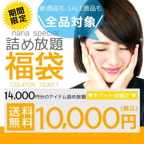 ボディピアス★28%OFF★詰め放題福袋チケット※返品・交換・キ...