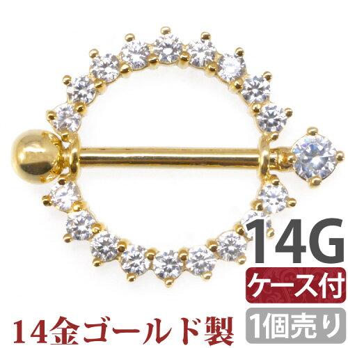 ボディピアス 高級素材 14Kゴールドジュエリーニップルシールド/14G ボディーピアス 乳首ピアス