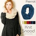 ざっくり編みがボリューミーなスヌードです♪コーデに合わせてカラーをかえて使うとお洒落!【...