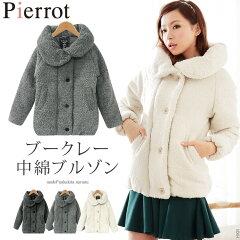 ブークレー地の質感と大きめカラーがお洒落な中綿入りブルゾンアウター ジャケット コート ブー...