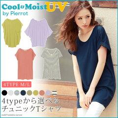 中北成美c着用大人気!Cool&MoistUVシリーズに4タイプから選べるTシャツが登場♪ チュニック ...