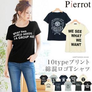 【アウトレットSALE】★★全10タイプのプリント柄から選べる綿混ロゴTシャツ☆…
