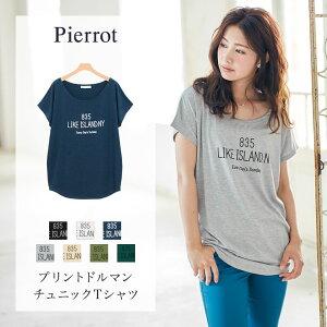 【GINGER mirror掲載】【送料無料】★★★ ロゴプリント入りTシャツ …