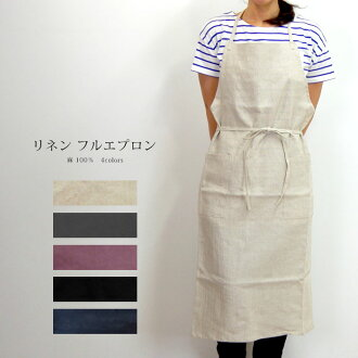 在日本工作室圍裙白色 / 亞麻圍裙圍裙連衣裙可愛圍裙圍裙吊帶衫和長圍裙圍裙亞麻 05P01Oct16 Nuuit atrienui