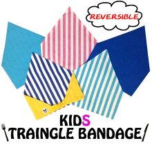 三角巾子供ゴムキッズ子供用男の子女の子ボーダーリバーシブル/メール便可