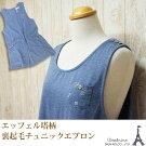 ono-apron-5337-1.jpg