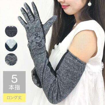 UVカット UV手袋 アームカバー ロング 5本指 UVアームカバー スマホ スマートフォン対応 かわいい おしゃれ UV uv手袋 紫外線対策 紫外線予防 レディース プレゼント ギフト 敬老の日 クリスマス/ 送料無料