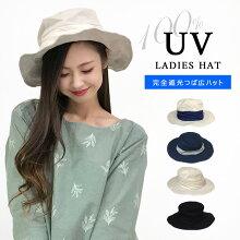 ハットレディース帽子完全遮光つば広麻綿リボン断熱UVカット/メール便