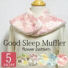 ネックウォーマーマイクロフリースふわふわボタン付きおやすみマフラー花柄