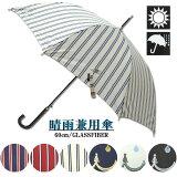 傘 雨傘 送料無料 晴雨兼用 60cm レディース まとめ買い かわいい グラスファイバー 耐風 おしゃれ / メール便不可