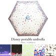 傘 折りたたみ傘 55cm Disney ディズニー 大人ディズニー ミッキー ミニー ドナルド アリス プリンセス/メール便不可