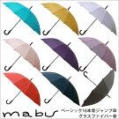 傘送料無料mabu58cm無地グラスファイバージャンプ傘レディース/メール便不可