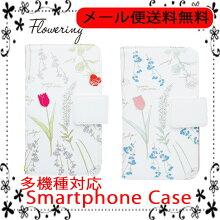 スマホケースメール便送料無料手帳型iPhoneAndroidかわいいおしゃれストラップホール花柄/メール便可