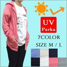 パーカー/フード/UVカット/紫外線対策/羽織り/レディース/【メール便可】