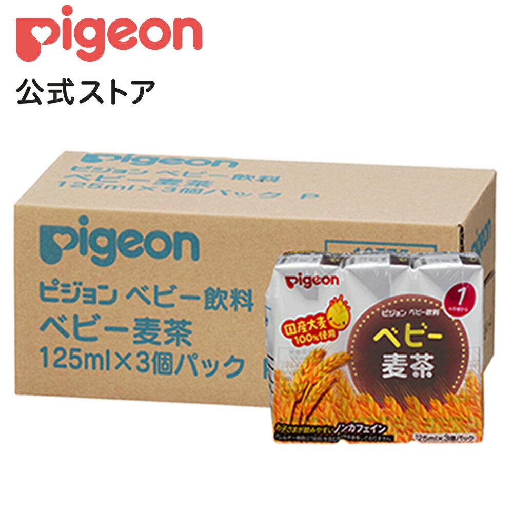 授乳用品・ベビー用食事用品, 離乳食・ベビーフード  125ml341