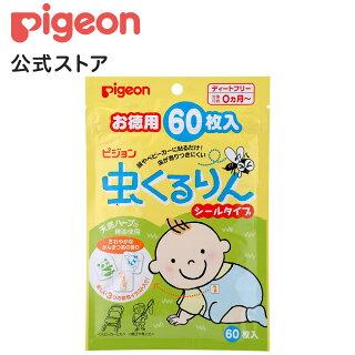 赤ちゃんに使える成分のパッチ(シール)タイプ虫除け