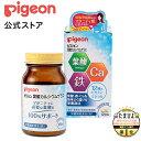 葉酸カルシウムプラス 120粒| ピジョン 妊娠 妊娠中 妊