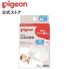 乳頭保護器 授乳用ソフトタイプ