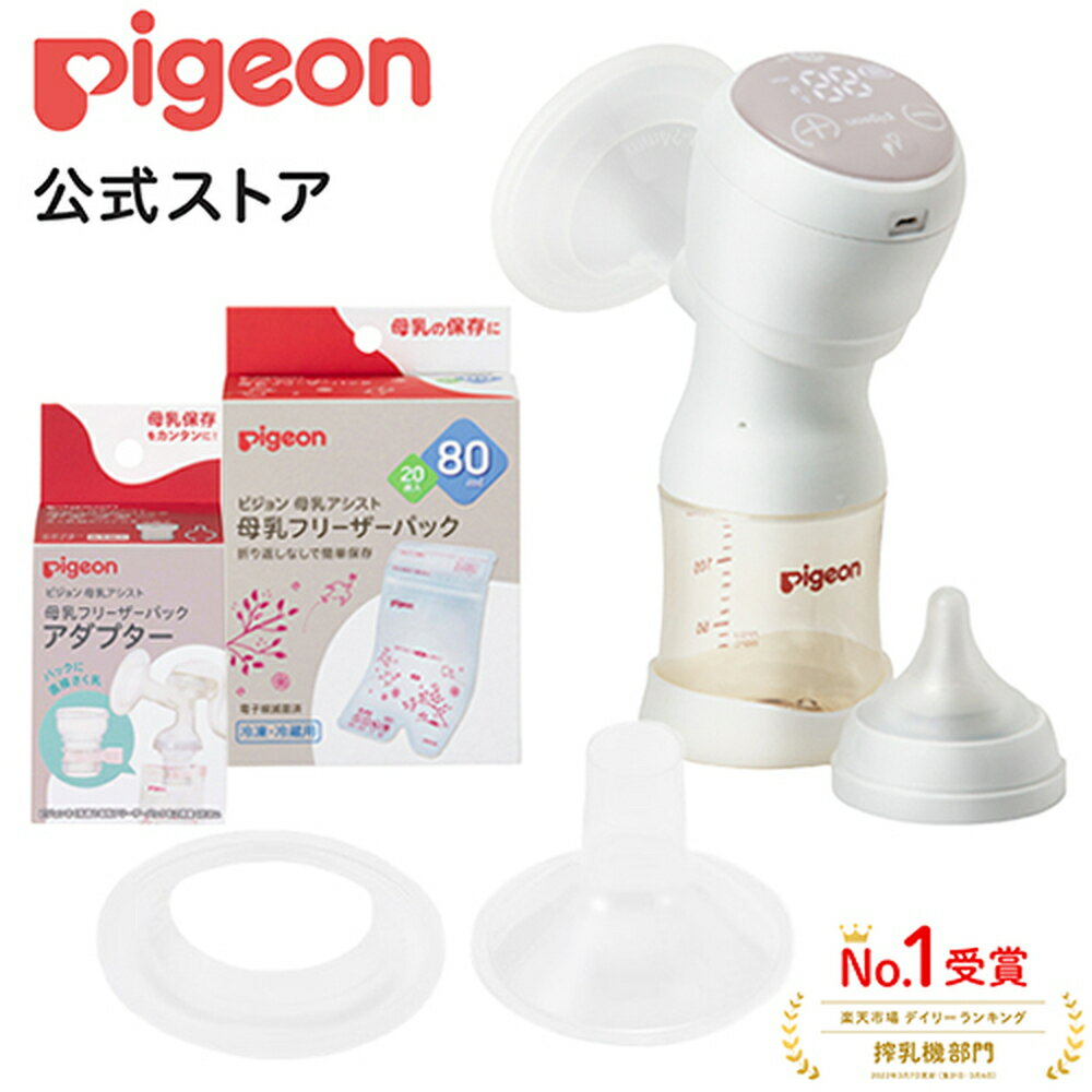 哺乳びん・授乳用品, 搾乳器  0