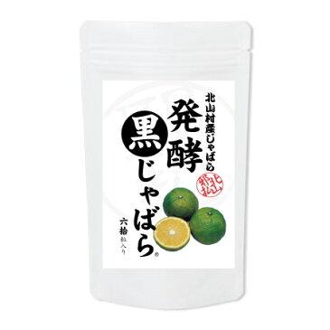 【10個セット】じゃばら サプリメント 発酵黒じゃばら 60粒 北山村産じゃばら 花粉 じゃばら