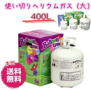 【新入荷】使い切りヘリウムガス(大)【400L】【ヘリウム】【誕生日】【バルーンタイム】