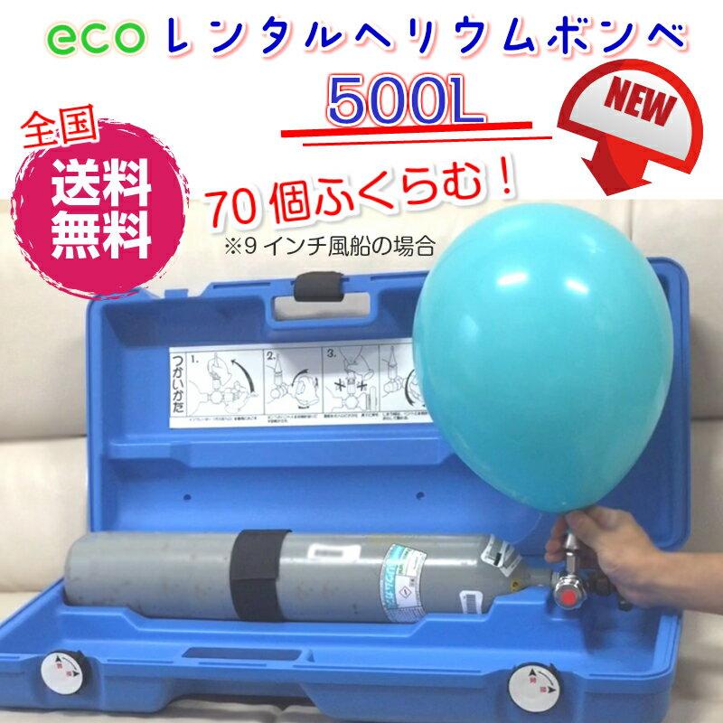 【レンタル】エコヘリウムボンベ500L ヘリウムガス 誕生日 レンタル 結婚式 当店オススメ 売れ筋