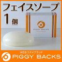 つまり毛穴も、たるみ毛穴もしっかり対策!お米生まれのエイジングケア専用マッサージ洗顔石鹸ピギーバックス フェイスソープ75g 1個