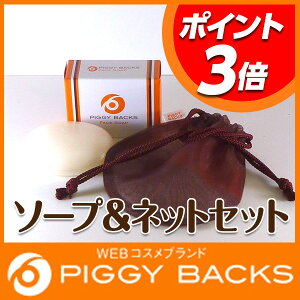 ピギーバックス フェイスソープ&ソープネットセット 10P20Sep14