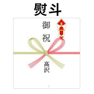 熨斗(のし) 10種類から選べます。【対象商品と一緒に買い物かごに入れてください】(割引クーポン対象外です)