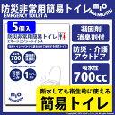 [5個]☆防災非常用簡易トイレA 凝固剤 消臭剤 PE袋3点...
